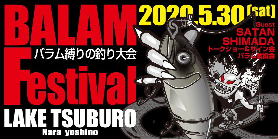 http://www.madness.co.jp/balam-festival