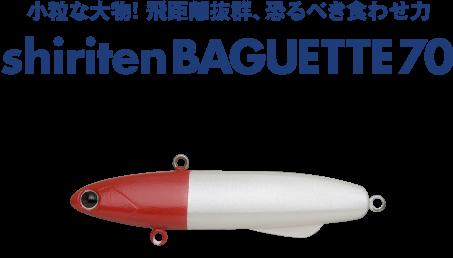 shiriten BAGUETTE 70
