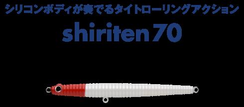 shiriten 70
