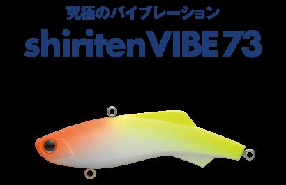 shiriten VIBE 73