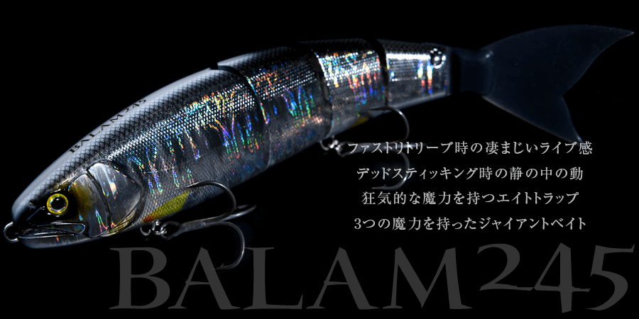 http://www.madness.co.jp/products/bass/balam-245