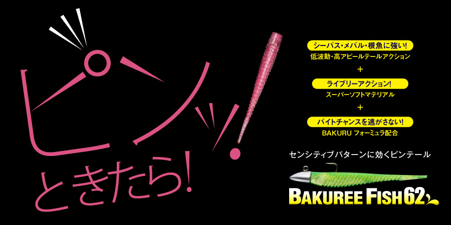 http://www.madness.co.jp/products/worm/bakuree-fish-62